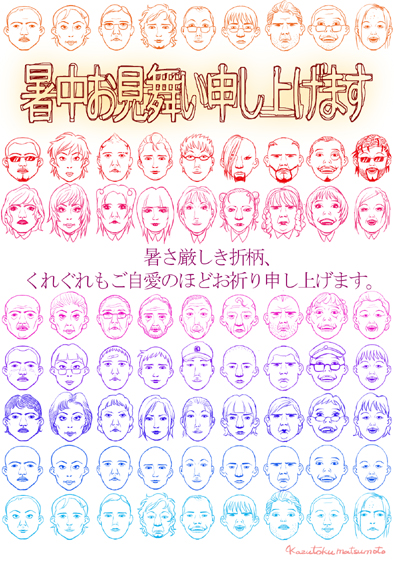 2005_01_shochu03.05